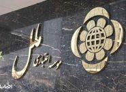 موسسه اعتباری ملل ۲۵۶ ریال سود ساخت