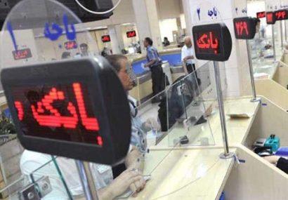 ساعت کاری بانکها تا ۲۱ فروردین اعلام شد