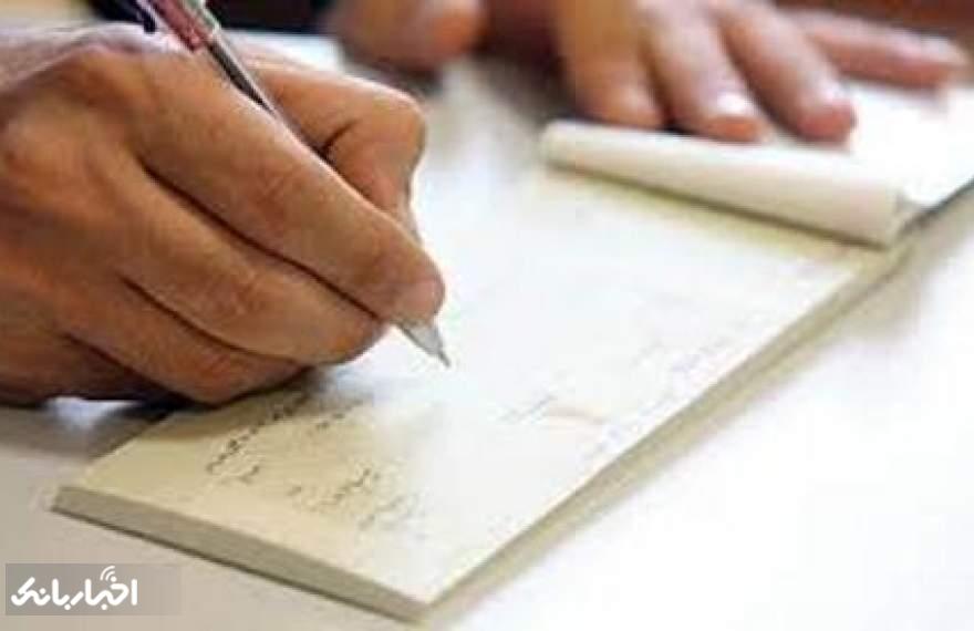 ممنوعیت صدور چک در وجه حامل از ۲۱ آذر ماه