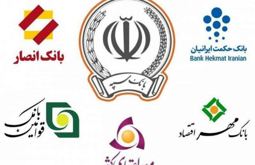 لزوم برگزاری مجامع بانک های ادغامی  بصورت ویدئو کنفرانس