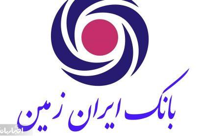 رشد ۱۴ درصدی دارایی های بانک ایران زمین در سال ۹۸