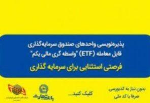 تمدید پذیرهنویسی صندوق سرمایهگذاری ETF از طریق درگاههای غیرحضوری و شعب بانک تجارت