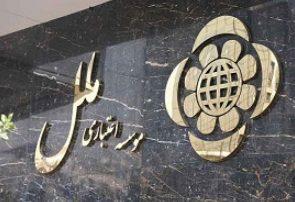 بازگشت سرویس های بانکداری الکترونیک موسسه ملل به شرایط عادی