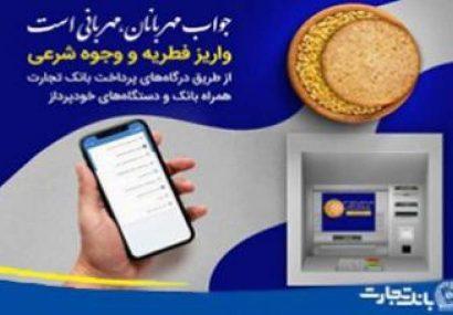پرداخت زکات فطره و وجوهات شرعی از طریق همراه بانک و خودپردازهای بانک تجارت