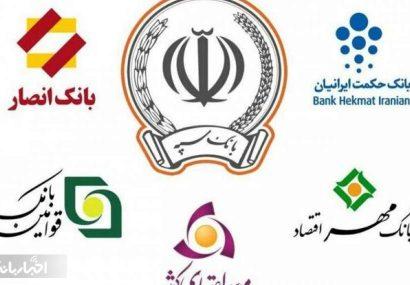 خدمات پایه مشترک در شعب بانکهای ادغامی ارائه می شود