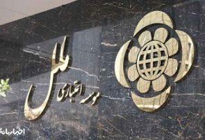 مجوز خرید و فروش ارز برای موسسه اعتباری ملل صادر شد