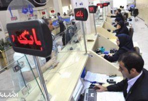 رویه جدید برای بانک ها : سپرده گذاری و تامین یک شبه با سود ۱۰ و ۲۲ درصدی