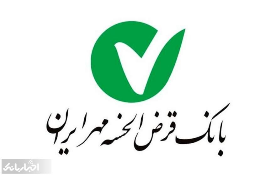 """بازگشت عبارت""""قرض الحسنه""""به تبلیغات پیامکی بانک مهر ایران"""