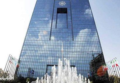 نرخ سود سپردهگذاری بانکها نزد بانک مرکزی افزایش یافت