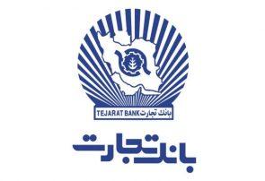 موافقت بانک مرکزی با برگزاری مجمع بانک تجارت