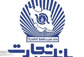 بانک تجارت برای سال 98 سود ساخت