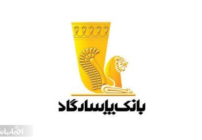 رقم مطالبات معوق بانک پاسارگارد از ۱۰هزار میلیارد عبور کرد