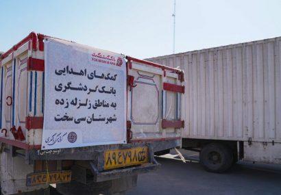 ارسال کمکهای گروه مالی گردشگری و بانک گردشگری به مناطق محروم کشور و زلزلهزدگان سیسخت