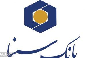 درآمد تسهیلات بانک سینا در بهمن ماه با 3 درصد افت کرد