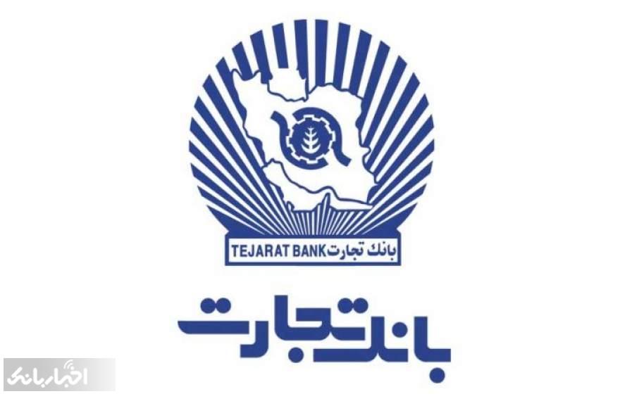 رشد درآمد تسهیلات و مثبت ماندن تراز بانک تجارت