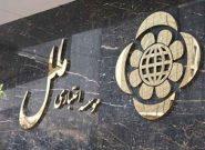 موسسه اعتباری ملل سهام دو شرکت را به مزایده می گذارد