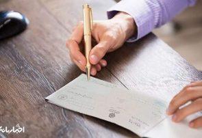 چکهای جدید نیامده حاشیه ساز شده اند