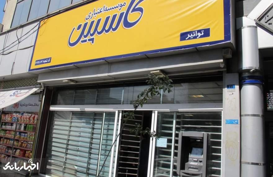 موسسه اعتباری کاسپین در بانک آینده ادغام می شود