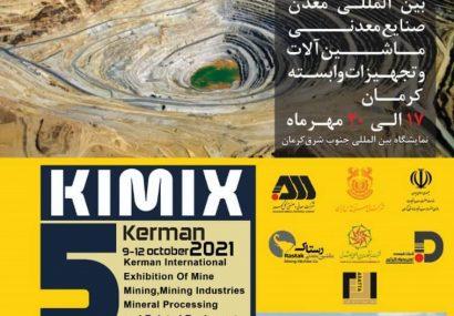 حضور فعال شرکت ماهان سیرجان در پنجمین نمایشگاه بینالمللی معدن وصنایع معدنی کرمان